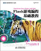 Flash游戏编程基础教程(china-pub首发)