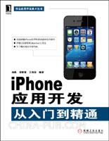(特价书)iPhone应用开发从入门到精通