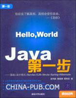 (赠品)Java第一步--基础+设计模式+Servlet+EJB+Struts+Spring+Hibernate(第一步)