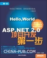 (赠品)ASP.NET 2.0项目开发第一步--UML+C#与VB双语+Crystal Reports