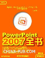 (赠品)PowerPoint 2007全书(配光盘)