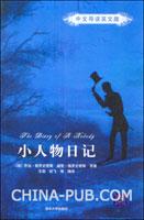 (赠品)小人物日记(中文导读英文版)