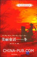 (赠品)美丽童话--冬(中文导读英文版)