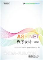 (特价书)ASP.NET程序设计(C#版)