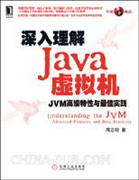 深入理解Java虚拟机:JVM高级特性与最佳实践(超级畅销书,6个月5次印刷,Java程序员必备)
