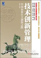 (特价书)技术创新管理:中国企业自主创新之路