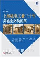 上海机电工业三十年:周鑫宝文稿回顾[按需印刷]