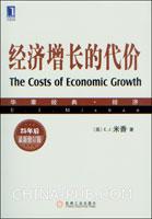 (特价书)经济增长的代价