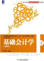 (特价书)基础会计学(第2版)