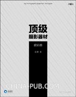顶级摄影器材:数码卷(第3版)(全彩)