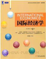 (特价书)国际经济学(英文版.原书第8版)