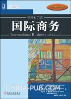(特价书)国际商务(原书第7版)