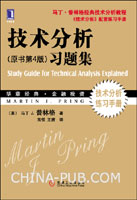 技术分析(原书第4版)习题集