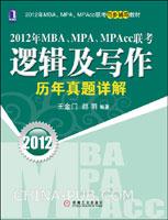 (特价书)2012年MBA、MPA、MPAcc联考逻辑及写作历年真题详解