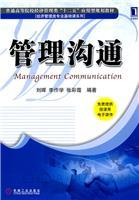 (特价书)管理沟通