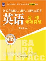 2012年MBA、MPA、MPAcc联考英语写作专项突破