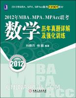 2012年MBA、MPA、MPAcc联考数学历年真题详解及强化训练