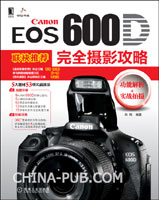 Canon EOS 600D完全摄影攻略