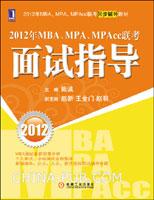 2012年MBA、MPA、MPAcc联考面试指导
