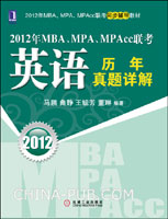 (特价书)2012年MBA、MPA、MPAcc联考英语历年真题详解