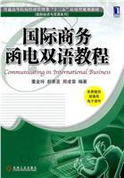 国际商务函电双语教程