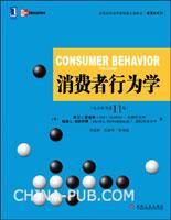 (特价书)消费者行为学(英文版.原书第11版)