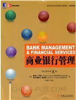 (特价书)商业银行管理(英文版.原书第8版)