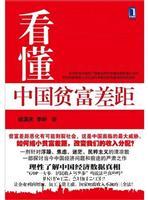 (特价书)看懂中国贫富差距