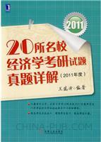 (特价书)20所名校经济学考研试题(2011年度)真题详解
