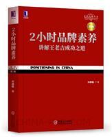 (特价书)2小时品牌素养:详解王老吉成功之道(第3版)