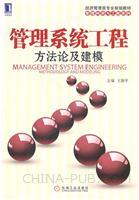 管理系统工程:方法论及建模