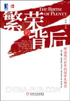 繁荣的背后:解读现代世界的经济大增长[图书]