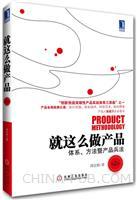 (特价书)就这么做产品:体系、方法暨产品兵法(第2版)