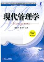 (特价书)现代管理学