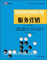 (特价书)服务营销(英文版.原书第5版)