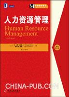 (特价书)人力资源管理(原书第11版)