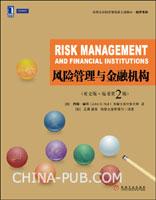 (特价书)风险管理与金融机构(英文版.原书第2版)