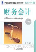 (特价书)财务会计(第3版)