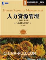 (特价书)人力资源管理(英文版.第11版)