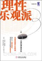 (特价书)理性乐观派:一部人类经济进步史