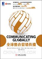 (特价书)全球整合营销传播