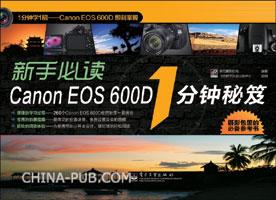 (特价书)新手必读Canon EOS 600D 1分钟秘笈