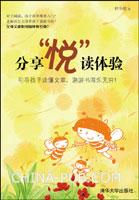"""分享""""悦""""读体验:引导孩子读懂文章,遨游书海乐无穷"""