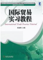 (特价书)国际贸易实习教程
