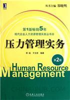 (特价书)压力管理实务(第2版)