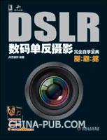 (特价书)DSLR数码单反摄影完全自学宝典