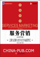 (特价书)服务营销(原书第5版)