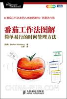 (赠品)番茄工作法图解:简单易行的时间管理方法(全彩印刷,番茄工作法发明人弗朗西斯科・西里洛作序推荐)