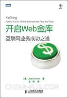 (赠品)开启Web 金库:互联网业务成功之道
