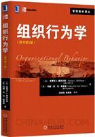 (特价书)组织行为学(原书第5版)